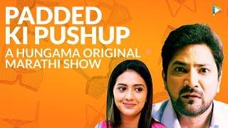 Padded ki Pushup Trailer | CafeMarathi | Hungama Play App | Aniket Vishwasrao | Tejashri Pradhan