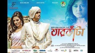 TAARKATA (2014) | Arifin Shuvoo | Bidya Sinha Mim | Mohammad Mostafa Kamal Raz | Bangla Movie Making