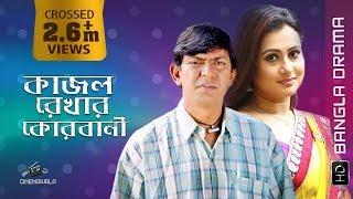 Romantic Comedy Drama- ft. Chanchal Chowdhury & Purnima | KAJOL REKHAR KORBANI | Bangla New Natok HD