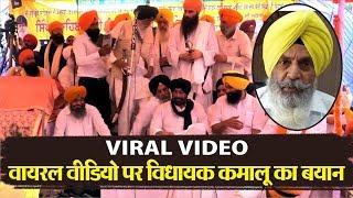 Viral Video पर जानें क्या बोले MLA Jagdev Kamalu