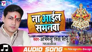 "#Chhath Geet 2018-Na Aail Samanwa - न आईल समनवा - Abhimanyu Singh ""Sonu"""