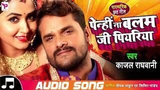काँच हीं बाँस के बहँगिया,बहँगी लचकत जाये -#छठ_गीत-#काजल_राघवानी-#Kajal_Raghwani Chhath Songs 2018