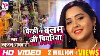 #HD_Video - पेन्हीं ना बलम जी पियरिया - #Chhath_Geet 2018 - #Kajal_Raghwani - Bhojpuri Chhath Songs