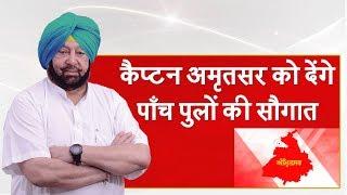 Capt Amarinder Singh 15 अक्तूबर को करेंगे Amritsar दौरा