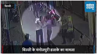 मामूली विवाद के चलते दुकानदार को मारी गोली, CCTV में कैद