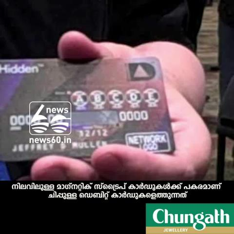 chip card from january onwards for banking