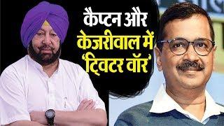 Captain ने जवाबी Tweet में दबाई Kejriwal की दुखती रग