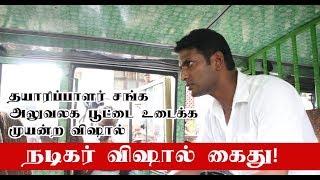 நடிகர் விஷால் கைது! Vishal arrested by Chennai City Police