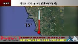 Mercury Dips To 18°C In Goa; Panjim & Canacona Coldest Cities