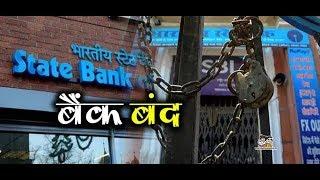 Banks to remain closed for 5 days || छुट्टियों और हड़ताल के कारण 5 दिनों तक बंद रहेंगे बैंक