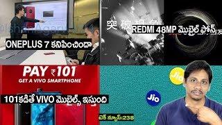 TechNews In telugu :Oneplus 7,China,Redmi pro 2,Vivo,Gboard,Google drive,danish zehen
