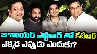 జూనియర్ ఎన్టీఆర్ తో కేటీఆర్!ఎక్కడ ఎప్పుడు ఎందుకు ? | Junior NTR With KTR | Viral Pic |Top Telugu TV|
