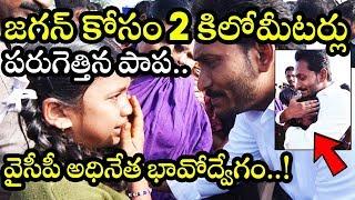 జగన్ కోసం 2 కిలోమీటర్లు పరుగెత్తిన పాప| YS Jagan's Praja Sankalpa Yatra@326 Day | YS Jagan Emotional