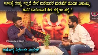 Ayogya and Sri Murali Madagaja Director Mahesh Kumar Emotional Life Secret || Top Kannada TV