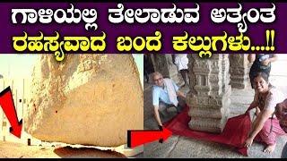 ಗಾಳಿಯಲ್ಲಿ ತೇಲಾಡುವ ಅತ್ಯಂತ ರಹಸ್ಯವಾದ ಬಂದೆ ಕಲ್ಲುಗಳು || Kannada Unknown Facts