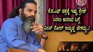 Ayyappa P Sharma about #KGF Movie Journey Part 2 || Why KGF Movie is Best