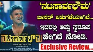 Natasaarvabhowma Teaser Review | Puneeth Rajkumar | Rachita Ram | Anupama Parameswaran #Puneeth