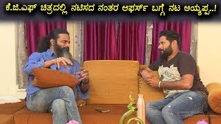 Ayyappa P Sharma about Movie Offers after KGF Movie Role || Top Kannada TV