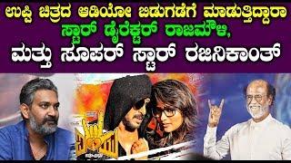 Real Star Upendra 'I Love You' Movie Audio Releasing Star Director Rajamouli & Superstar Rajinikanth