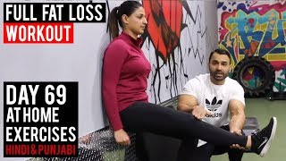 Beginners FAT LOSS Home Workout! Day 69 (Hindi / Punjabi)