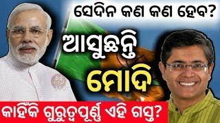 PM Narendra Modi's Odisha visit on 24 Dec- Khorda- Baijayanta Panda likely to join BJP-PPL News Odia