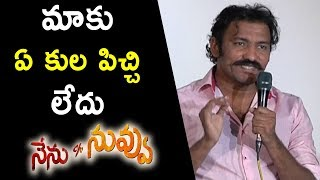 Nenu C/o Nuvvu Movie Teaser Controversy Press Meet | Nenu C/o Nuvvu Movie