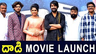 Daadi Movie Launch | Varun Sandesh | Latest Movie Updates | Bhavani HD Movies