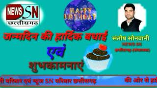 RNN NEWS CG 20 12 18 बिलाईगढ़/टूण्डरी-माटी पुत्र संतोष सोनवानी जी को जन्मदिन की हार्दिक बधाई।
