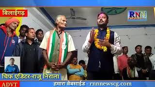RNN NEWS CG 20 12 18 बिलाईगढ़- विधायक चंद्र देव राय पहुँचे माँ हिंगलाज मंदिर माता से लिया आशीर्वाद।