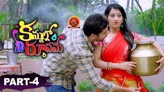Kannullo Nee Roopame Full Movie Part 4 - Nandu, Tejashwini Prakash