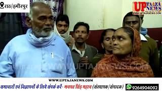 राठ में सरिया सीमेंट से लदा ट्रैक्टर पलटा,मेला देख कर आ रही महिला गंभीर घायल झांसी रिफर