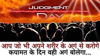 आप जो भी अपने शरीर में भरोगे वही कयामत के दिन निकलगा... Judgment Day