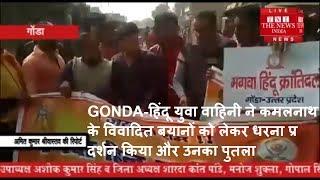 GONDA-हिंदू युवा वाहिनी ने कमलनाथ के विवादित बयानों को लेकर धरना प्रदर्शन किया और उनका पुतला