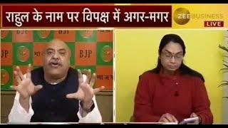 विपक्षी दल किसी विचारधारा की वजह से नहीं बल्कि भाजपा व मोदी जी को हराने के मकसद से संगठित हो रहे है!