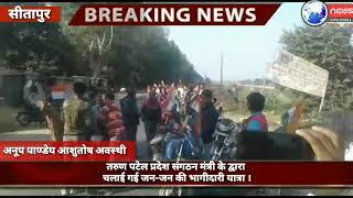 तरुण पटेल प्रदेश संगठन मंत्री के द्वारा चलाई गई जन-जन की भागीदारी यात्रा ।