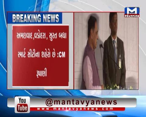 Ahmedabad: CM Vijay Rupani addresses at GIHED-CREDAI Property Show 2018