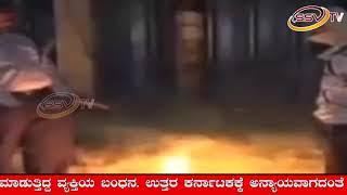 ಫೆಥಾಯಿ ಚಂಡಮಾರುತ ಪರಿಣಾಮ ಬಿಸಿಲ ನಾಡು ಕಲಬುರಗಿಯಲ್ಲಿ ಚಳಿ SSV TV NEWS 19 12 2018