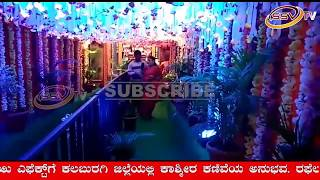 ವೈಕುಂಠ ಏಕಾದಶಿ ನಿಮಿತ್ಯ ವಿಶೇಷ ಪೂಜೆ SSV TV NEWS 19 12 2018