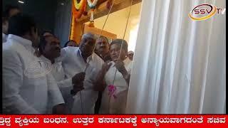 ನೂತನ ಅತಿಥಿ ಗ್ರಹ ಸಚಿವ ಹೆಚ ಡಿ ರೇವಣ್ಣ ಉದ್ಘಾಟಿಸಿದರು SSV TV NEWS 19 12 2018