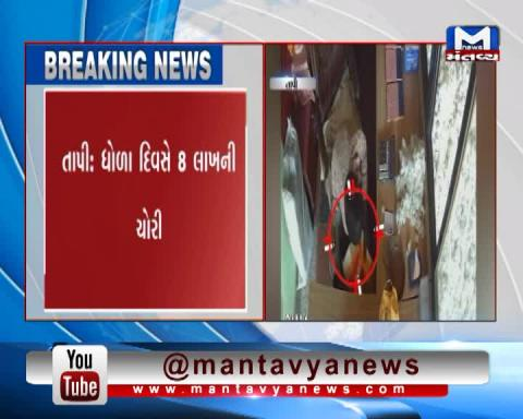 Tapi: CCTV footage of Robbery of 8 lakhs from a shop