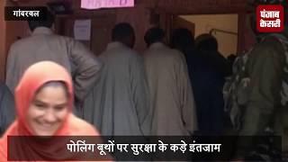 गांदरबल में बेख़ौफ़ दिखी महिलाएं,  वोटिंग में लिया बढ़-चढ़कर हिस्सा