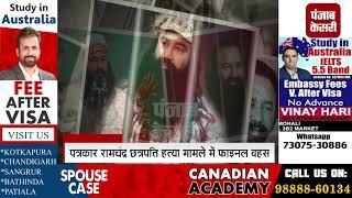 रामचंद्र छत्रपति हत्या मामले में हुई फाइनल बहस, जल्द आ सकता है फैसला