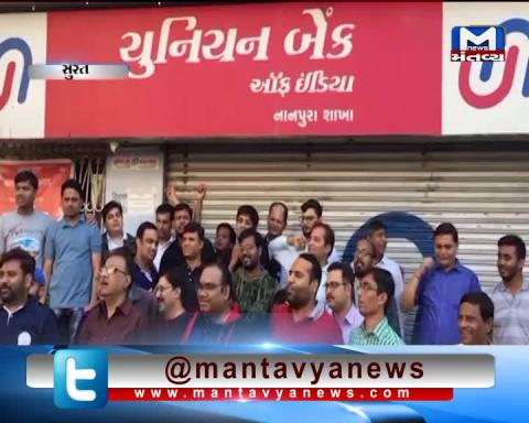 Surat: Bank Employees are on Strike