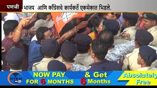 HIGH TENSION DRAMA- Clashes Break Out Between BJP And Cong Workers Outside Cong Headquarters
