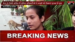 मेरठ के डिग्री कॉलेज में पुलिस अधिकारियों ने बच्चों को सिखाएं सुरक्षा के गुण