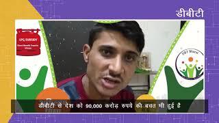 #DigitalIndia से स्वावलंबी बनने एवं भ्रष्टाचार मुक्त होने की ओर अग्रसर देश