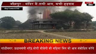 जौनपुर - मंदिर में लगी आग, मची हड़कम