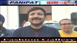 VOICE OF PANIPAT ''PANIPAT DANA-DAN 21 DEC''