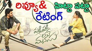 Padi Padi Leche Manasu Review | Sharwanand, Sai Pallavi | Hanu Raghavapudi | Top Telugu TV