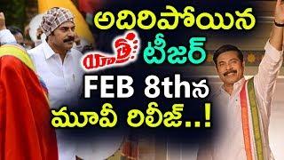 అదిరిపోయిన యాత్ర టీజర్..   Yatra Teaser   Yatra Movie Teaser   Mammootty   YSR  Reddy  Top Telugu TV